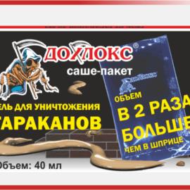 Дохлокс гель для уничтожения тараканов (саше-пакет 40 мл.)