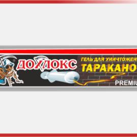Дохлокс PREMIUM. Гель для уничтожения тараканов (шприц 20мл.)