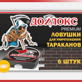 Дохлокс PREMIUM. Ловушки для уничтожения тараканов (6 штук)